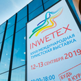Фотовзгляд на 27-ю выставку INWETEX – CIS Travel Market в Санкт-Петербурге (12-13 сентября 2019 – фоторепортаж)